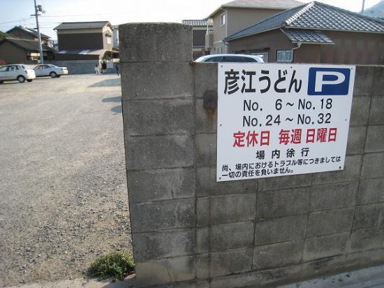 2009/01彦江うどんP1