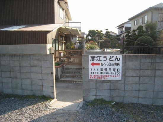 2009/01彦江うどんP3