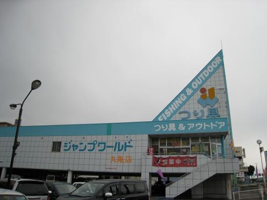 2009/03ジャンプ