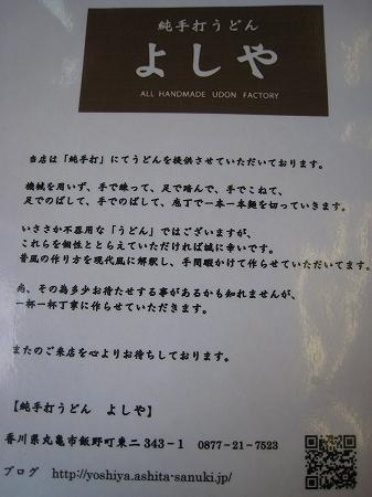 200906よしや心意気!