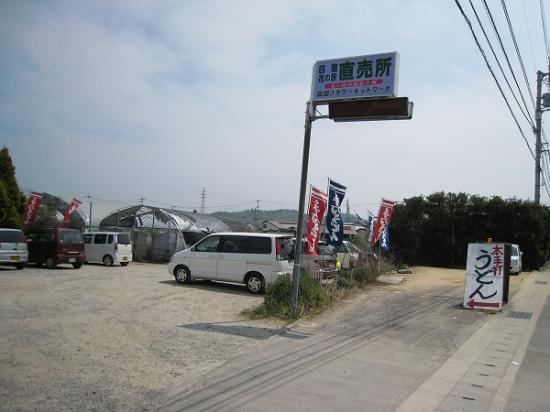2009/04岸井うどん看板