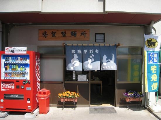 2009/7斎賀製麺所