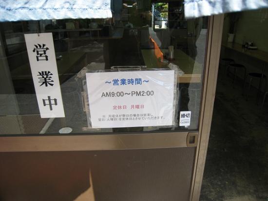 2009/7斎賀製麺所営業時間