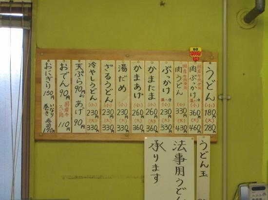 2009/7斎賀製麺所メニュー