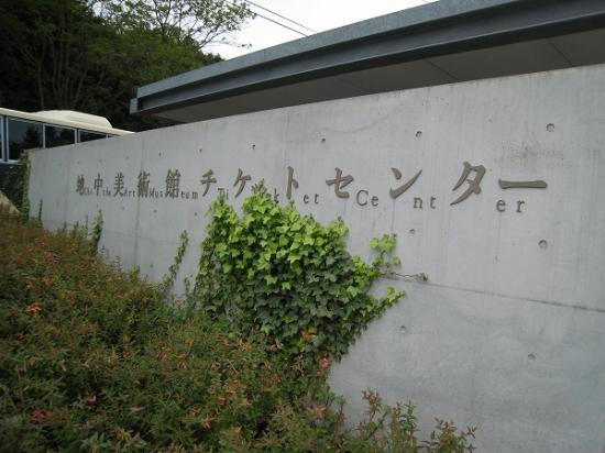 2009/05地中美術館チケットセンター