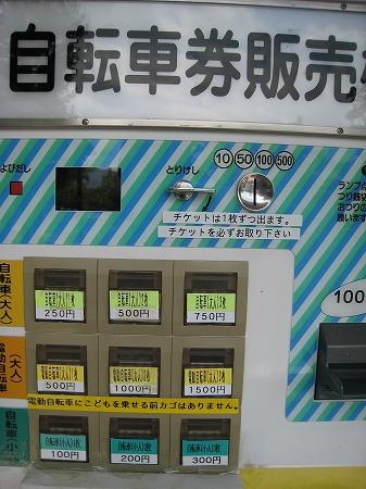 2009/6月/まんのう公園レンタサイクル券売機