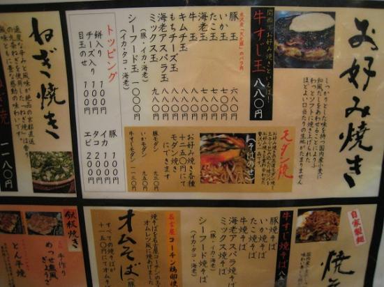 2009/07めっせ熊メニュー