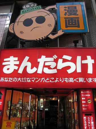 2009/07梅田まんだらけ