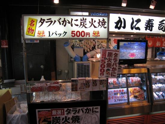 2009/07かに道楽売り場