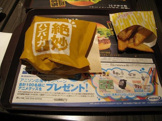 2009/07絶妙バーガー1