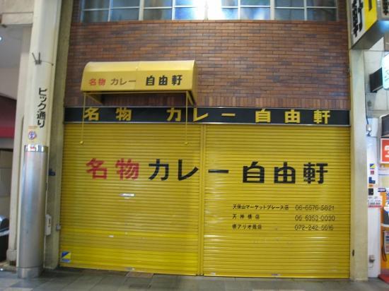 2009/07自由軒閉