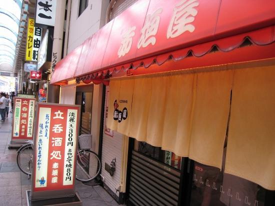 2009/07立呑酒処 赤垣屋入口