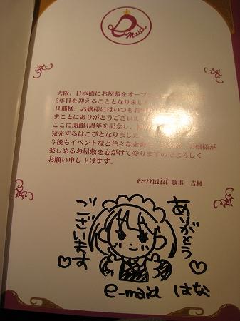 2009/07e-maid写真集サイン