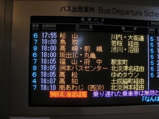 2009/07オーキャットバス時刻表