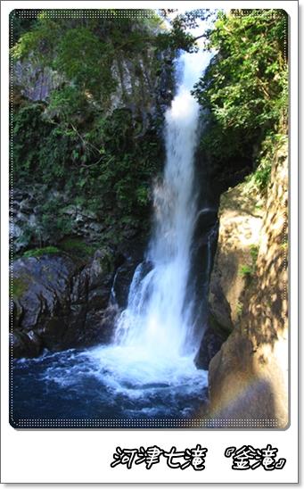090410釜滝