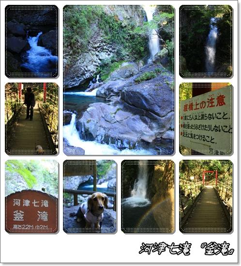 090410釜滝2