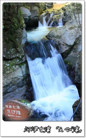 090410えび滝