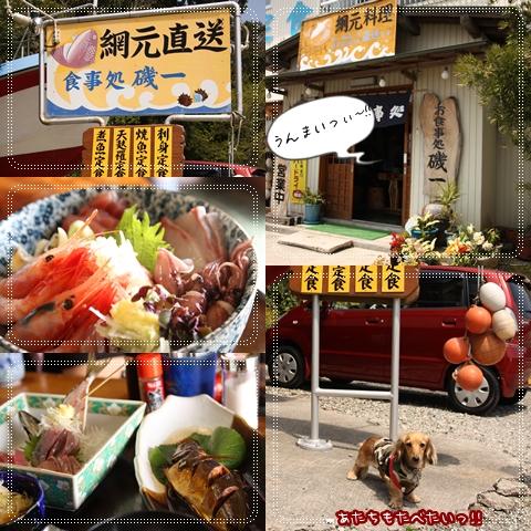 090412ウマウマ海鮮丼