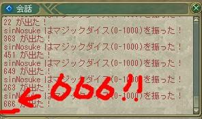 888は落ちた後にログで確認