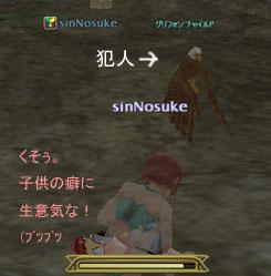 sinNosuke(♀)「くそぅ。子供の癖に生意気な!(ブツブツ」