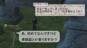 sinNosuke(♀)「あのぅ… 初めてなんですけど、保険証とか要りますか?」