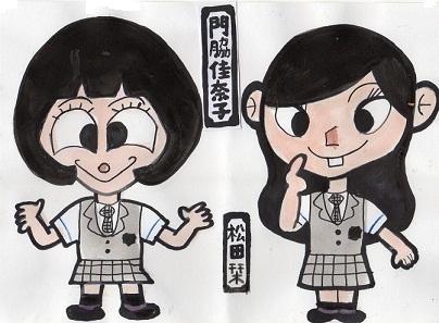 門脇と松田
