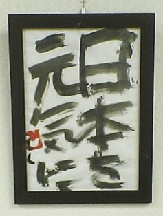枚方書道2012