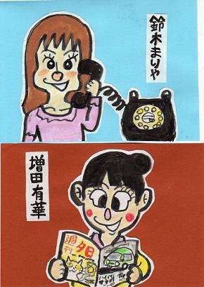 増田、まりや