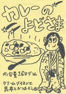 karenoyodosama.jpg