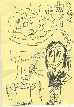 kataienomusume.jpg