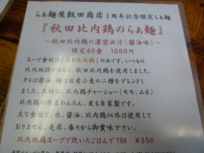 039_20120320112136.jpg