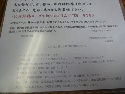 040_20120320112136.jpg