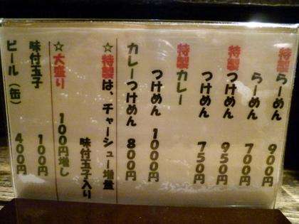 048_20120112230144.jpg