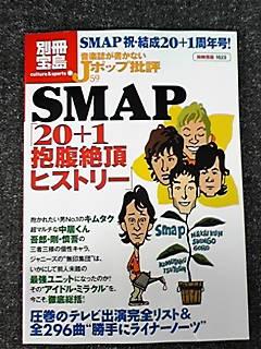 別冊宝島Jポップ批評スマ