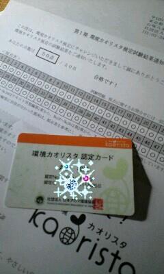 20091216niki1.jpg