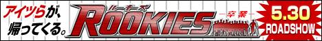 rookies_468x51.jpg