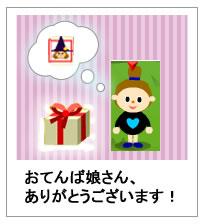 present-3