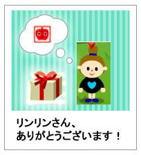 ラッキーへプレゼント3