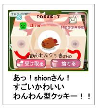 shionさんプレゼント2