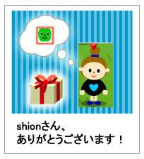 shionさんプレゼント3
