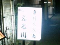 3.ふる川 (24)