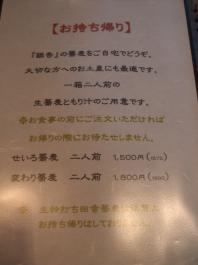11.手打ち蕎麦 銀杏 (39)