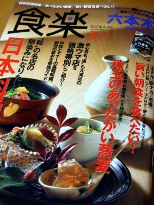食楽 2008.3