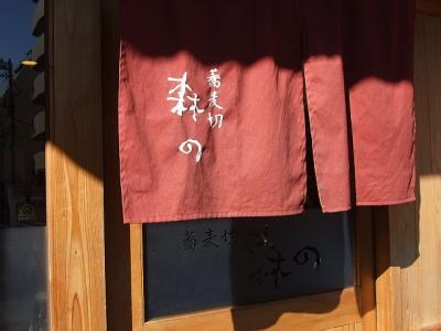 8.蕎麦切 森の (3)