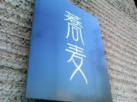 2.蕎・馳走 岩舟