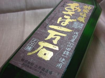 開運 あさば一万石 純米吟醸 (5)