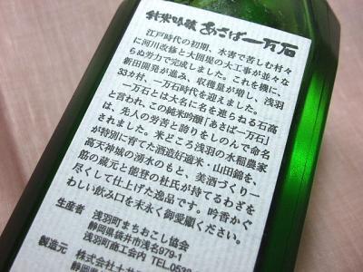 開運 あさば一万石 純米吟醸 (3)