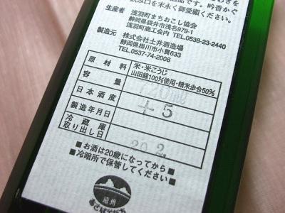 開運 あさば一万石 純米吟醸 (4)