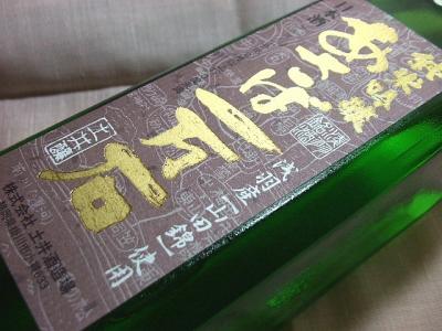 開運 あさば一万石 純米吟醸 (7)