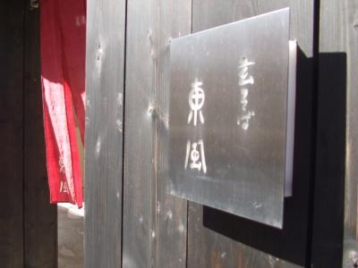 1.玄そば 東風 (2)